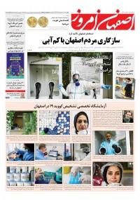 روزنامه اصفهان امروز 3783