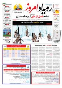 روزنامه رویداد امروز 1038