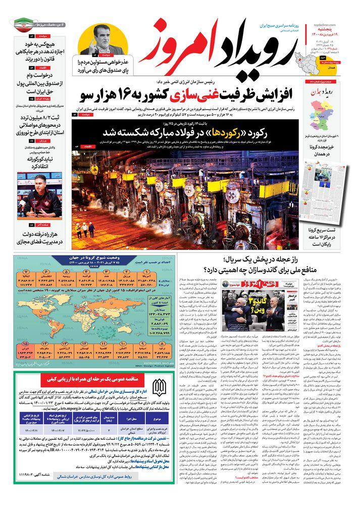 روزنامه رویداد امروز شماره 1039