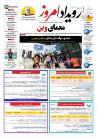 روزنامه رویداد امروز شماره 1042