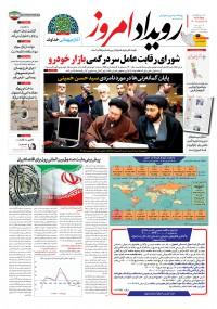 روزنامه رویداد امروز شماره 1044