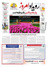 روزنامه رویداد امروز شماره 1045