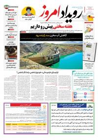 روزنامه رویداد امروز شماره 1047