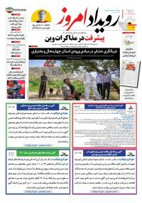 روزنامه رویداد امروز شماره 1049