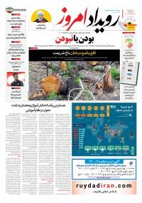 روزنامه رویداد امروز شماره 1051