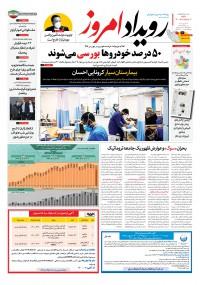 روزنامه رویداد امروز شماره 1052