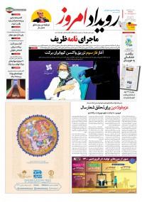 روزنامه رویداد امروز شماره 1054
