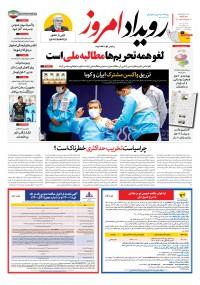 روزنامه رویداد امروز شماره 1055