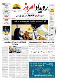 روزنامه رویداد امروز شماره 1059
