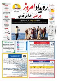 روزنامه رویداد امروز شماره 1058