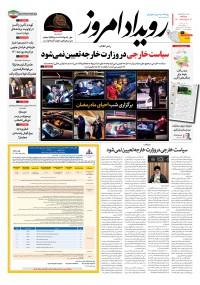 روزنامه رویداد امروز شماره 1062