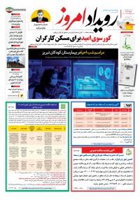 روزنامه رویداد امروز شماره 1061