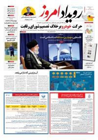 روزنامه رویداد امروز شماره 1063