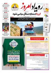 روزنامه رویداد امروز شماره 1064