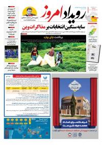 روزنامه رویداد امروز شماره 1065