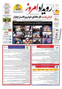 روزنامه رویداد امروز شماره 1067