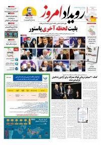 روزنامه رویداد امروز شماره 1068