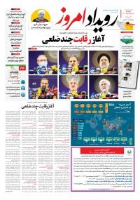 روزنامه رویداد امروز شماره 1069