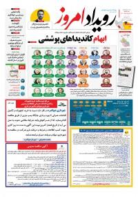 روزنامه رویداد امروز شماره 1071