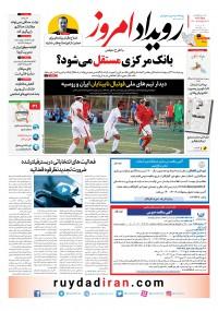 روزنامه رویداد امروز شماره 1072
