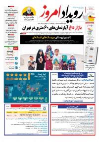 روزنامه رویداد امروز شماره 1073
