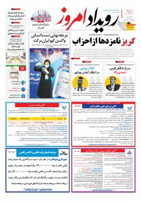 روزنامه رویداد امروز شماره 1076
