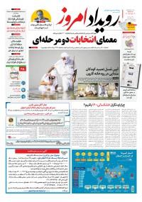 روزنامه رویداد امروز شماره 1077