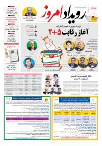 روزنامه رویداد امروز شماره 1078