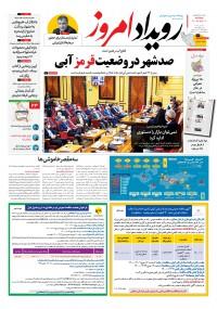 روزنامه رویداد امروز شماره 1079