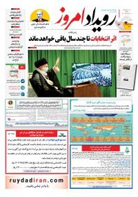 روزنامه رویداد امروز شماره 1080