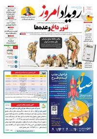 روزنامه رویداد امروز شماره 1081