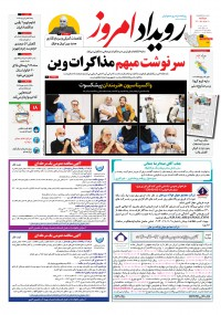روزنامه رویداد امروز شماره 1082