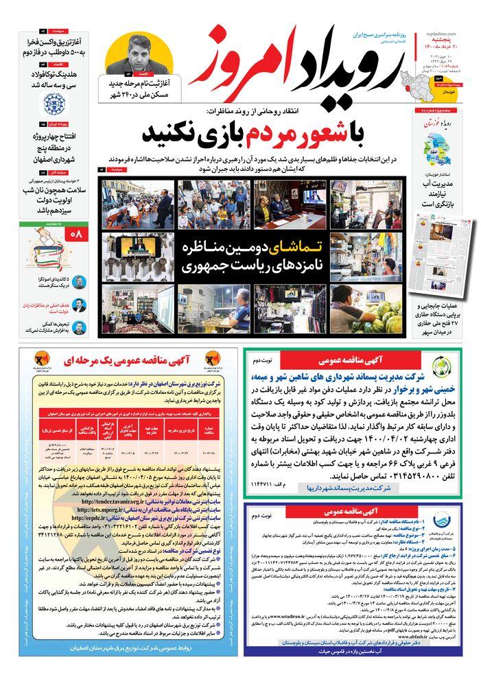 روزنامه رویداد امروز شماره 1089
