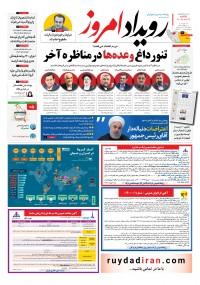 روزنامه رویداد امروز شماره 1091