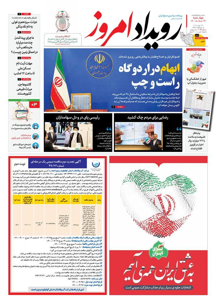 روزنامه رویداد امروز شماره 1094