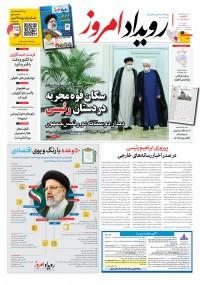 روزنامه رویداد امروز شماره 1097
