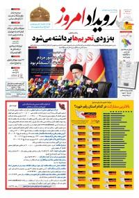 روزنامه رویداد امروز شماره 1099