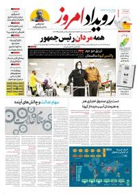 روزنامه رویداد امروز شماره 1100