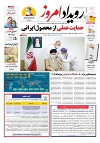 روزنامه رویداد امروز شماره 1102