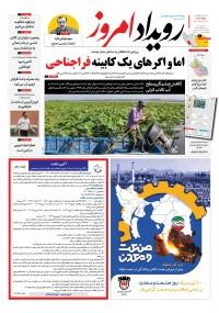 روزنامه رویداد امروز شماره 1106