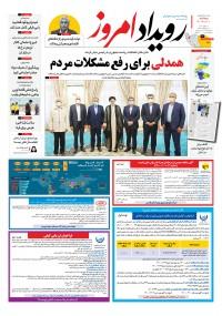 روزنامه رویداد امروز شماره 1107