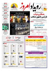 روزنامه رویداد امروز شماره 1112