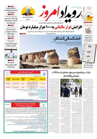 روزنامه رویداد امروز شماره 1113