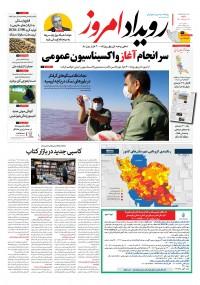 روزنامه رویداد امروز شماره 1114