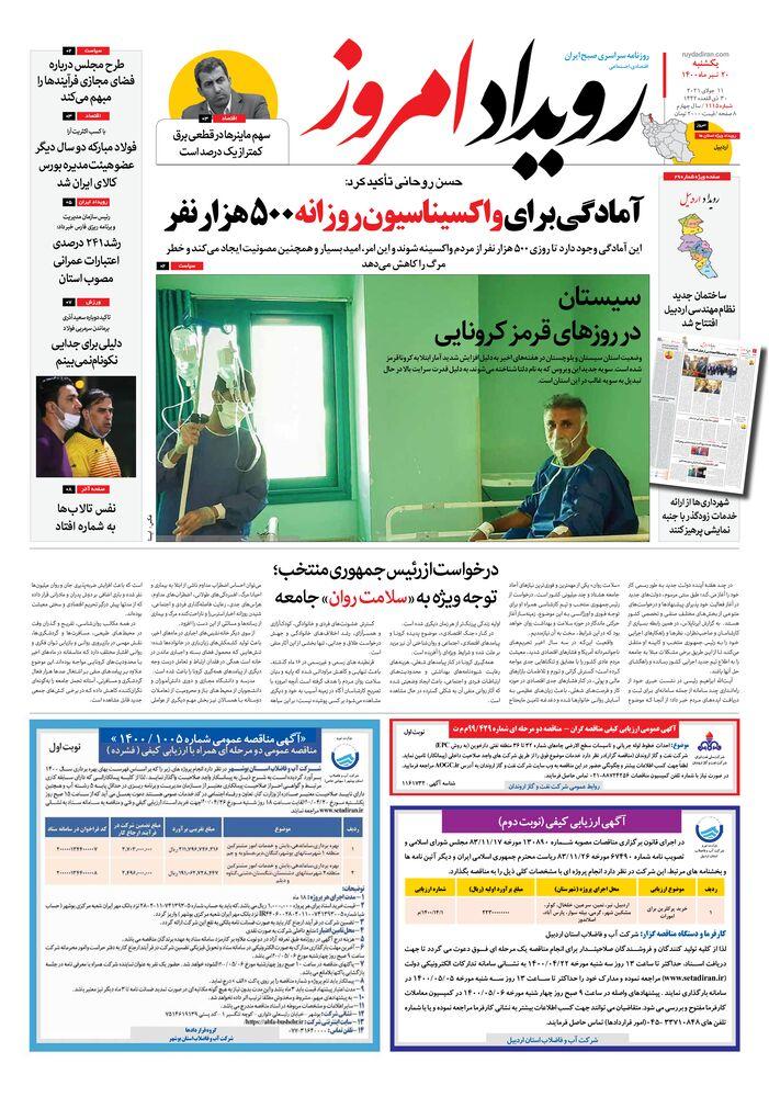روزنامه رویداد امروز شماره ۱۱۰۵