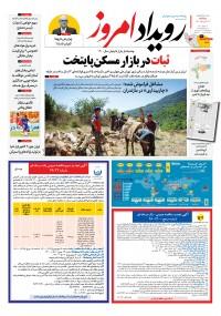 روزنامه رویداد امروز شماره 1116
