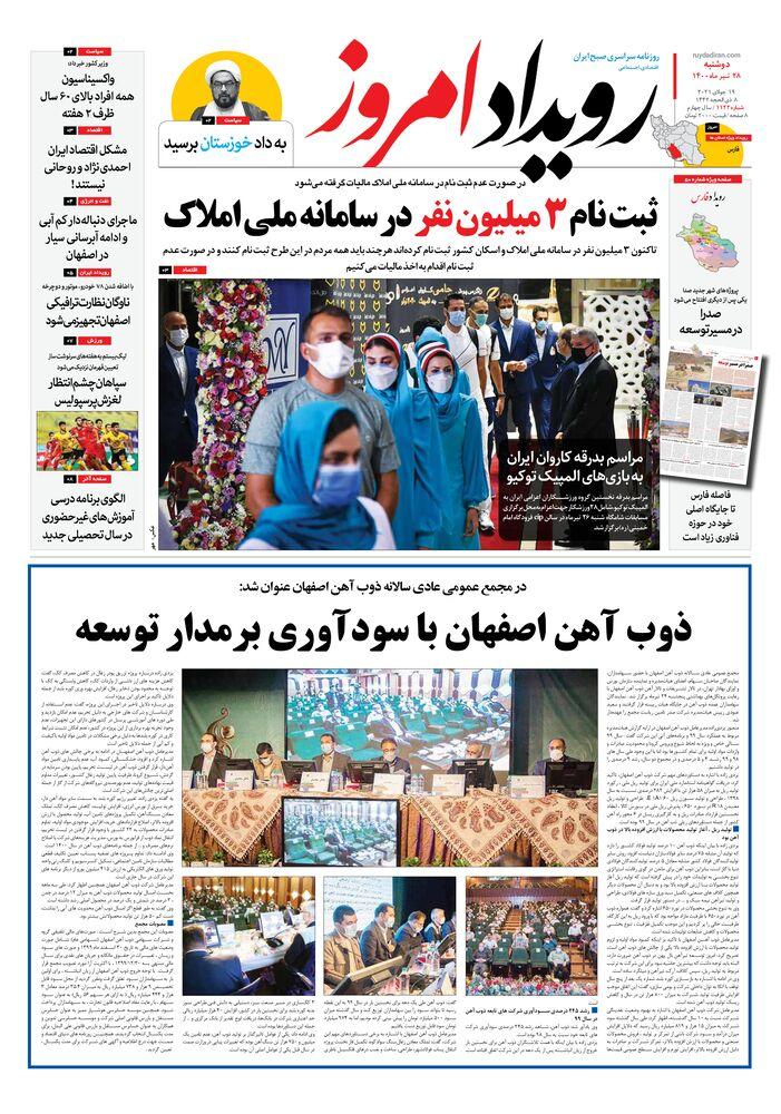 روزنامه رویداد امروز شماره 1122