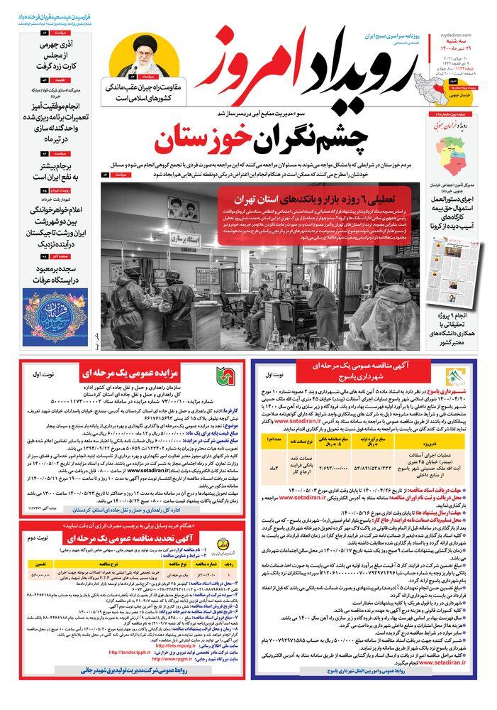 روزنامه رویداد امروز شماره 1123
