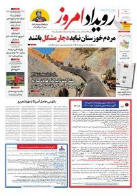 روزنامه رویداد امروز 1124