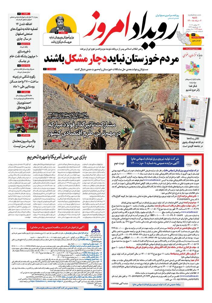 روزنامه رویداد امروز شماره 1124